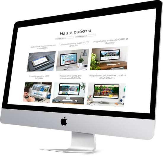 Доверьте создание дизайна сайта настоящим специалистам в этой нише