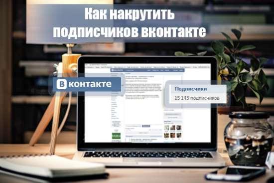 Результативная накрутка подписчиков ВКонтакте