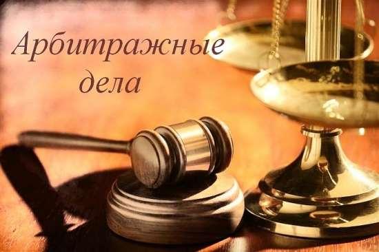 Арбитражный юрист  в Чехове