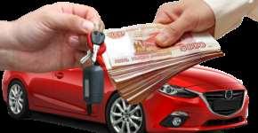 Доверие – возможность получения денег под залог авто