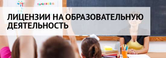 Абсолют-СПБ - возможность получить образовательную лицензию