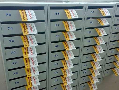 Эффективность распространения листовок по почтовых ящиках