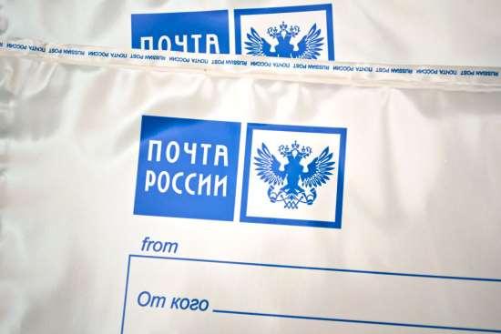 Почтовые пакеты для отправки по Почте России