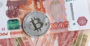Выгодные условия обмена биткоина на рубли