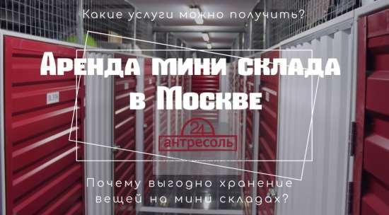 arenda-mini-sklada-v-moskve-1