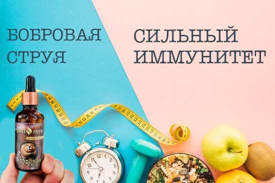 bobrovaya_struya_immunitet