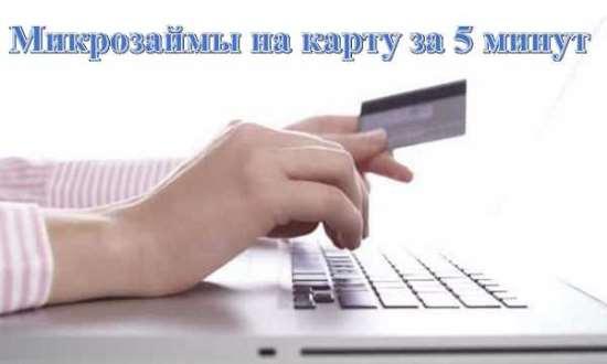 Как получить микрокредит на карту за 15 минут