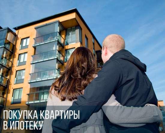 Неоспоримые выгоды покупки квартиры в ипотеку