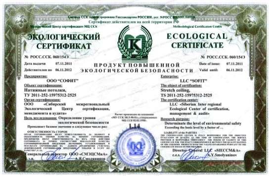 Что представляет собой экологический сертификат