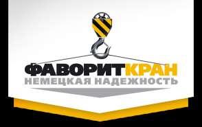 Чем выгодна аренда автокранов в Москве в компании «Фаворит Кран»?