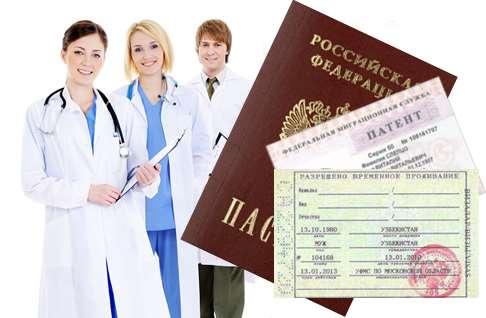 Med Paradise – быстрое оформление справки для РВП в Москве