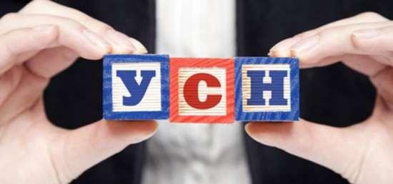Преимущества упрощенной системы налогообложения для компаний и ИП