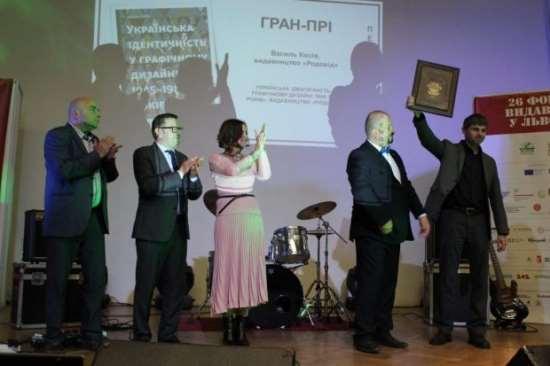 Во Львове прошел популярный Форум издателей 2019