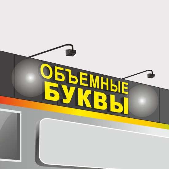 Светящиеся буквы для рекламы
