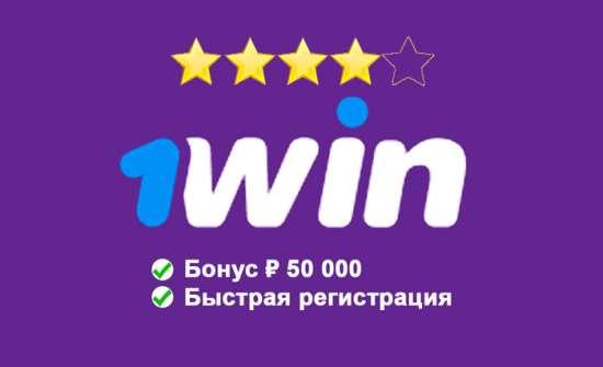 Официальный сайт БК 1WIN с возможностью получить бонус