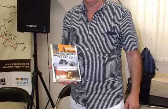 В Одессе прошла презентация книги от автора, который посетил 80 стран