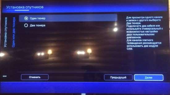 Настройка модуля триколор на телевизорах Philips