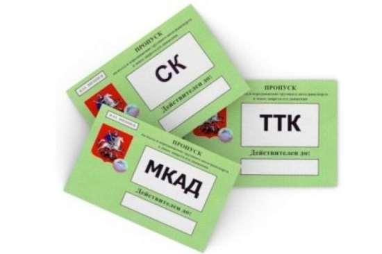 Необходимые документы для оформления пропуска на МКАД