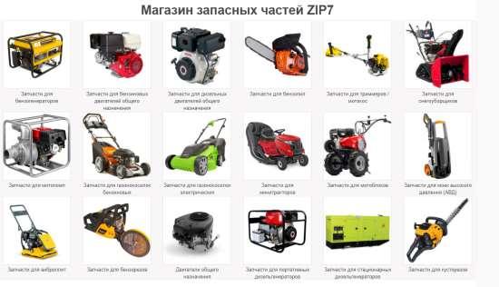 Огромный ассортимент запасных частей в магазине «ZIP7»