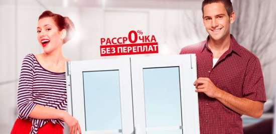 Пластиковые окна в рассрочку или кредит