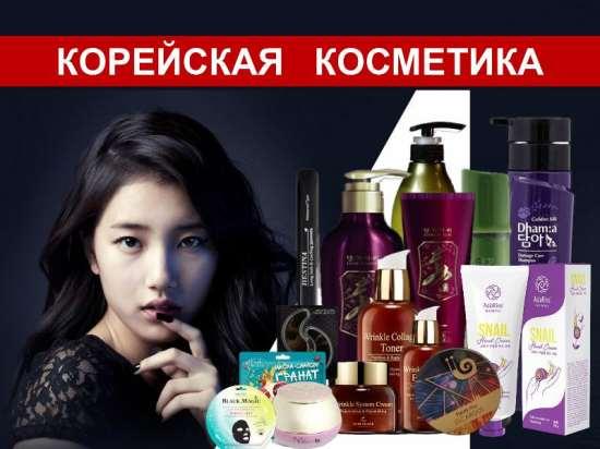 Официальная эффективная корейская косметика