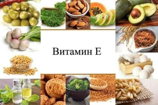 Польза для организма от витаминов группы Е