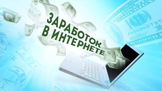 Пассивный и стабильный доход в системе «Глобус»