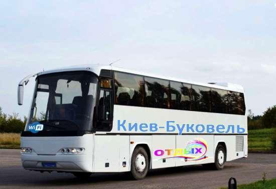 Автобусная транспортировка из Киева — услуга фирмы «ОТДЫХ»