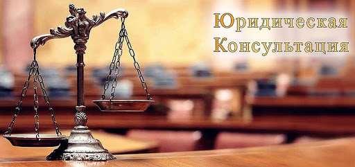 Юридические консультации от профильных специалистов