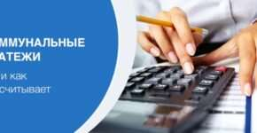 Онлайн сервис для расчета услуг ЖКХ