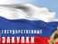 Оперативная экспертиза государственных закупок по 44-ФЗ