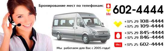Расписание маршрутки Минск-Могилев и перечень цен