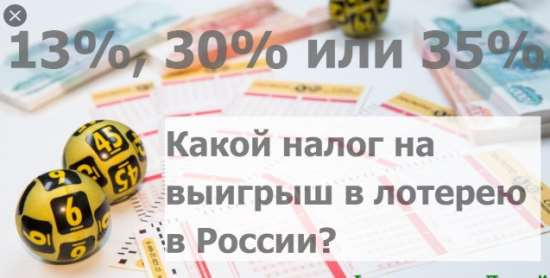 Налогообложение для выигрыша в лотерею