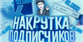 Сильно ли важна накрутка во «ВКонтакте»?