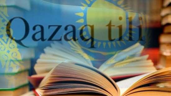 Казахский язык: как учить и насколько сложен?