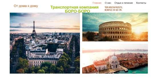 Услуги транспортной компании «БОРО-БОРО»