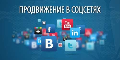 Процесс продвижения в социальных сетях