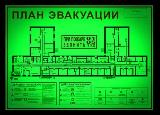 Стандарты фотолюминесцентных планов эвакуации