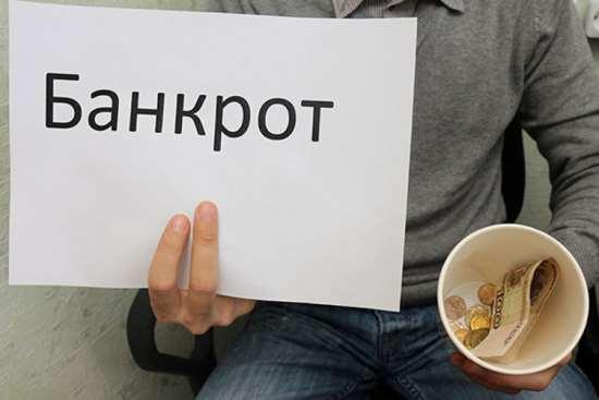 Помощь при банкротстве физических лиц