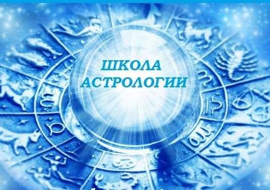 Школа обучения астрологии