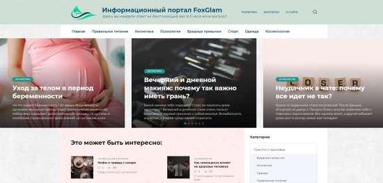 Информационный портал со статьями по разным вопросам