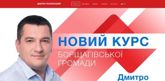 Официальный интернет-портал Дмитрия Гусятинского