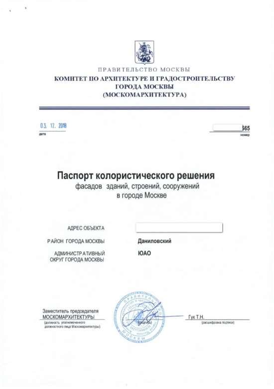 Реализация колористического паспорта для фасада