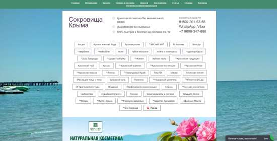 Высококачественная эффективная крымская косметика