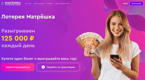 Участие в честной онлайн лотерее