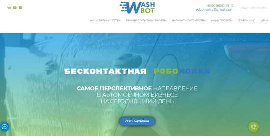 Функционал робота-мойки «Wash Bot»