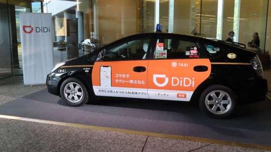 Такси DiDi — качество международного уровня