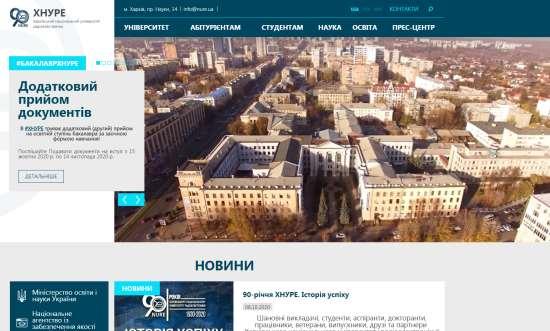 Преимущества обучения в Харьковском Национальном Университете Радиотехники