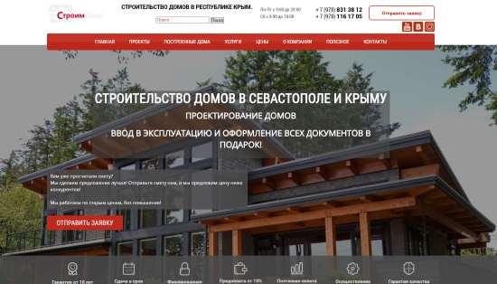 Постройка Коттеджей в Крыму от компании «СтроимДом»