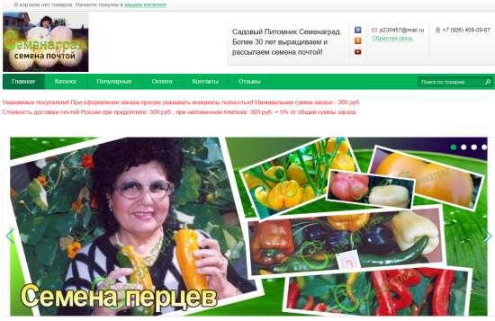 Качественные редкие семена от компании Семеноград